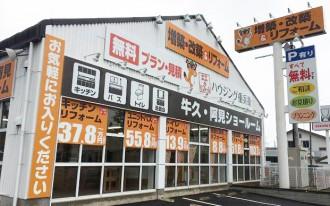 shop-ushiku