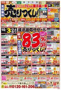 2016.売出チラシ