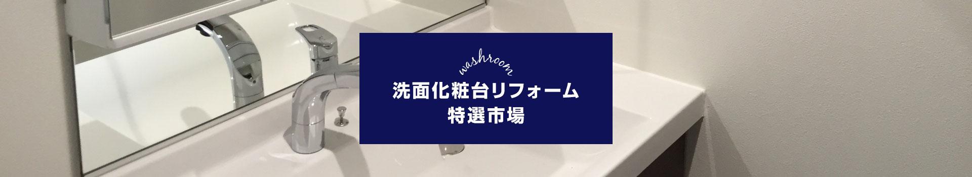 洗面化粧台リフォーム特選市場