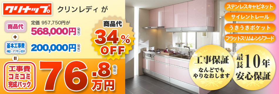 landing_item_kitchin3