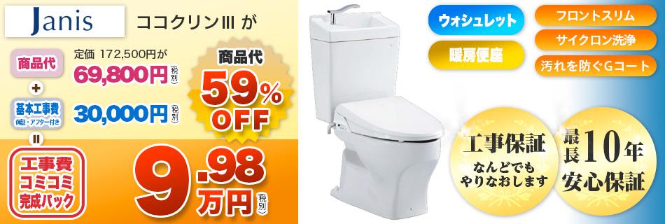 landing_item_toilet1