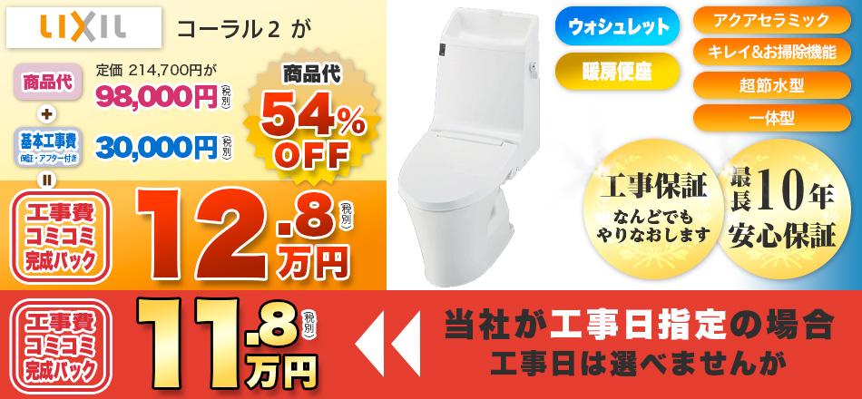 landing_item_toilet3