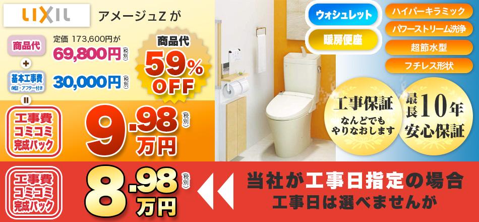 landing_item_toilet2