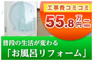 バス・お風呂リフォーム