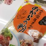 岡山式ダイエット術 part4