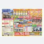 塗装屋ぬりべえ牛久店 オープン決定!!