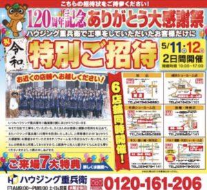 5/11(土)・5/12(日)OB感謝祭