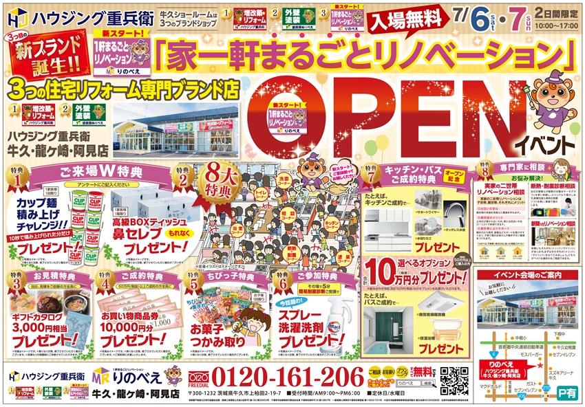 りのべえショールーム牛久・龍ケ崎・阿見店オープンイベント