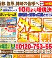 【WEBチラシ】2019年8月号(パルナ 稲敷・佐原)