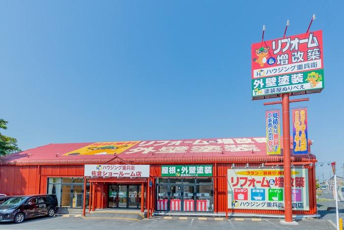 佐倉ショールーム店(千葉県佐倉市)
