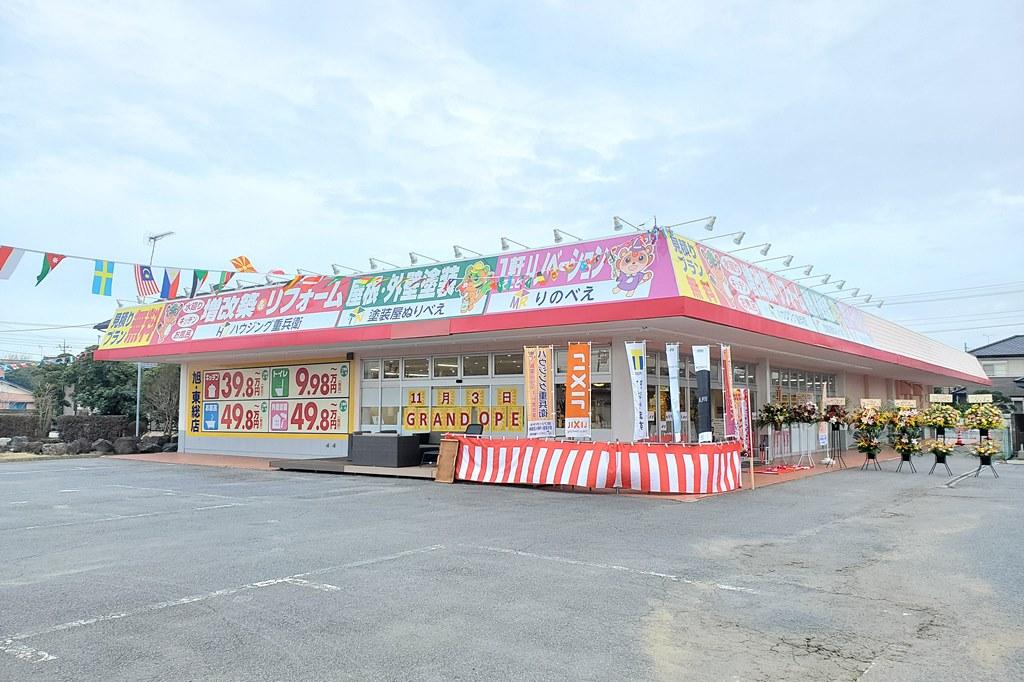 旭・東総店(千葉県旭市)