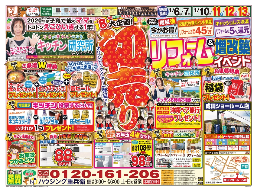 ハウジング重兵衛2020年初売りイベント成田ショールーム店(本社)チラシ表