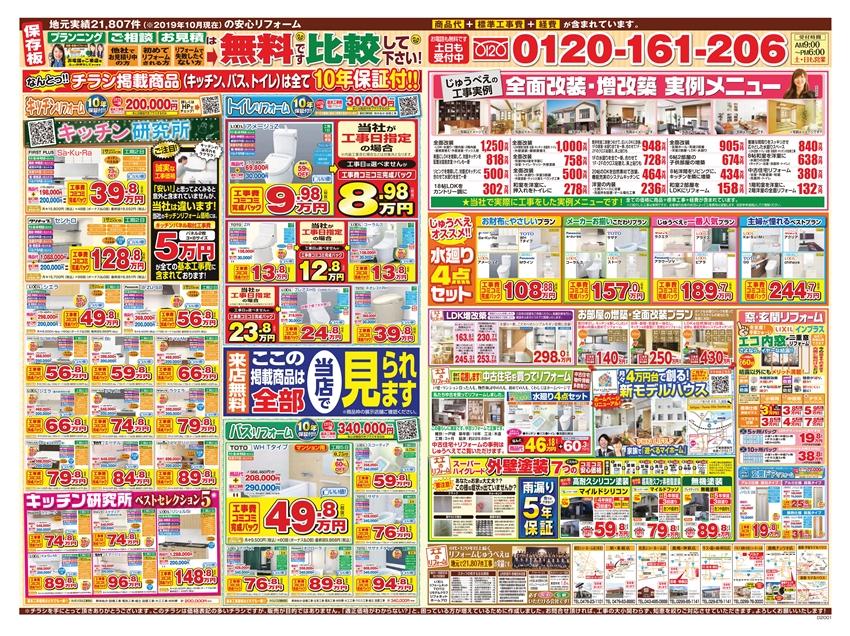 ハウジング重兵衛2020年初売りイベント成田ショールーム店(本社)チラシ裏