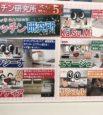 キッチン研究所☆おすすめ商品☆