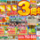 ※イベントは終了しました※【ぬりべえ】2日間限定!3月7日(土)・8日(日) 3周年感謝祭開催!