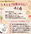 【りのべえ 牛久ショールーム】わが家を考える「お家カフェ」4月4日開催!