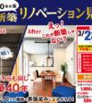 【りのべえ牛久モデルハウス】期間限定!3月28日(土)-4月3日(金) 完成見学会 開催!