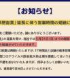 【重要】緊急事態宣言の延長に伴う営業時間の短縮について