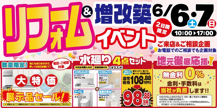 リフォーム増改築イベント2020.0606-07