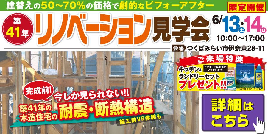 りのべえ茨城県つくばみらい市 築41年リノベーション見学会を限定開催