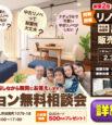 7月4.5日(土・日)は、牛久でリノベーション展示場★販売会★