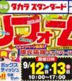 タカラスタンダード成田&鹿島ショールーム秋のリフォーム祭