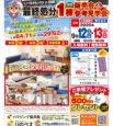 【リノベーション】モデルハウス販売会
