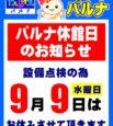 【臨時休業のお知らせ】パルナ 稲敷・佐原ショールーム店