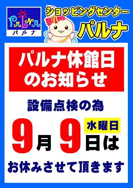 パルナ休館日のお知らせ20200909