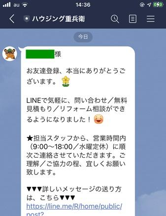 ハウジング重兵衛LINEお友達登録画面1