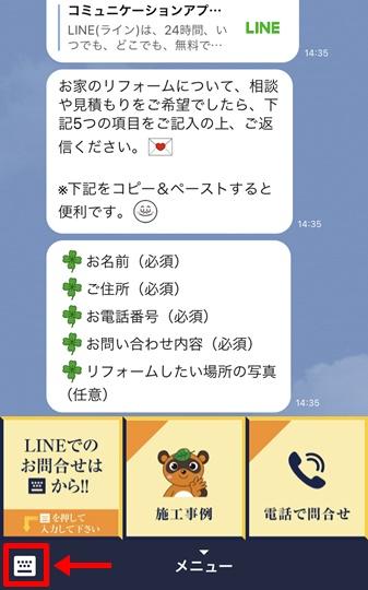 ハウジング重兵衛LINEお友達登録画面2