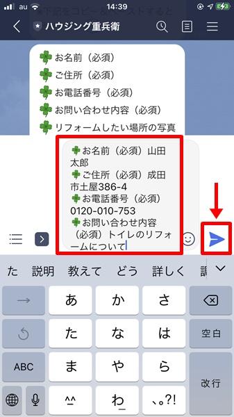 ハウジング重兵衛LINEお友達登録画面3