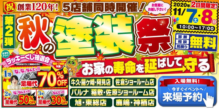 ぬりべえ秋の塗装祭イベント第2弾