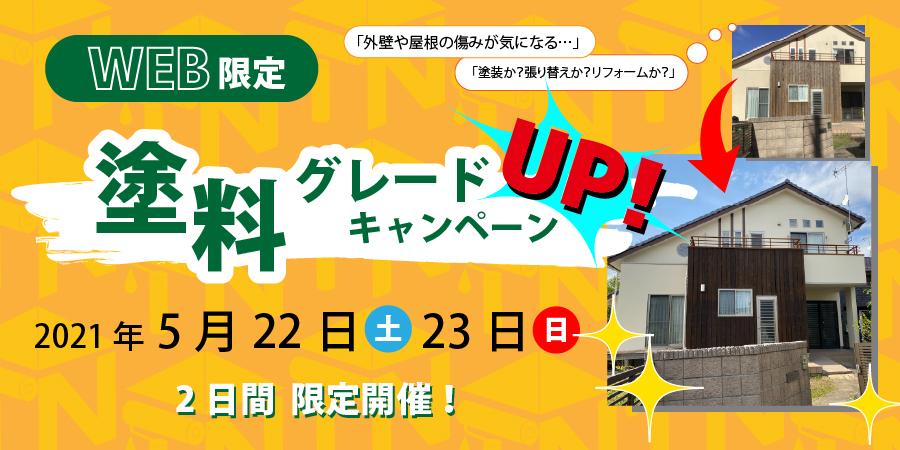 ぬりべえWEB限定イベント第2弾|2021年5月