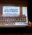 第6回目 2021年度方針発表会 in 成田