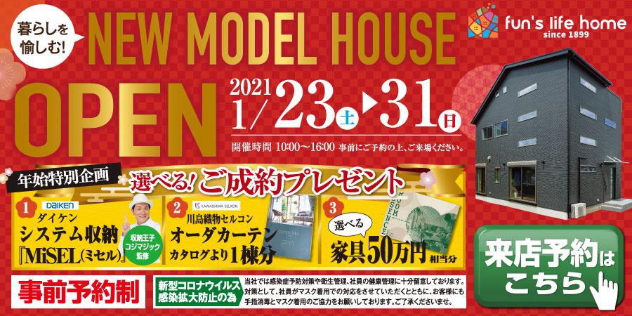 ファンズライフホーム2021年新春イベント@小見川モデルハウス
