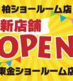 千葉県柏市・東金市に2021年2月13日、新店舗2店同時オープン!