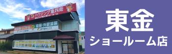 東金ショールーム店