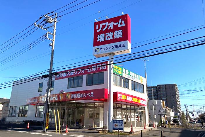 柏ショールーム店(千葉県柏市)
