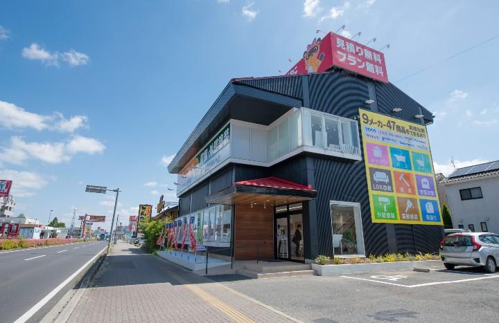 東金ショールーム店(千葉県東金市)
