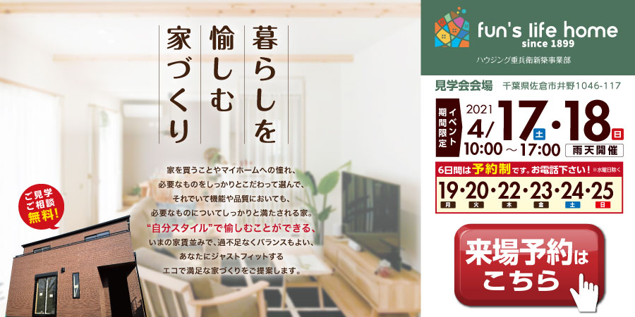 佐倉モデルハウス2021年4月オープンイベント