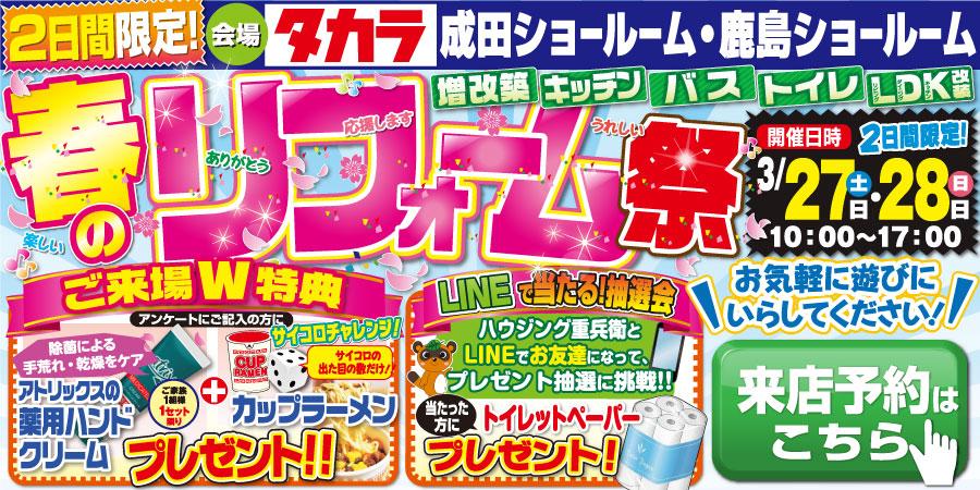 タカラスタンダード成田&鹿島ショールーム春のリフォーム祭