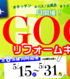 WEB限定イベント!GoGoリフォームキャンペーンを開催