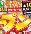 千葉県東金ショールーム店オープンイベント第2弾!