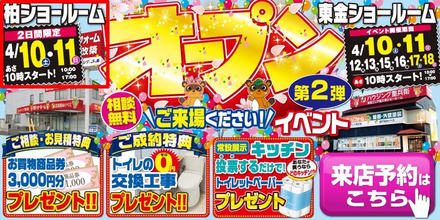 千葉県柏ショールーム店オープンイベント第2弾!