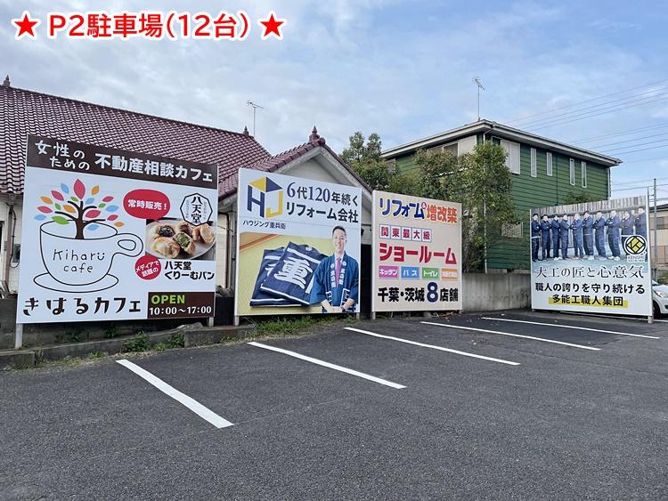 きはるカフェP2駐車場12台